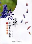 香草植物多元應用