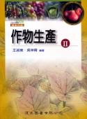 作物生產(Ⅱ)