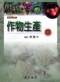 作物生產(Ⅲ)