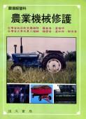 農業機械修護