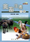 禽畜生產(Ⅰ)(Ⅱ)