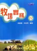 牧場實務(Ⅳ)
