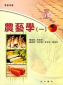 農藝學(一)