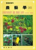 農藝學(三)