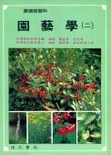 園藝學(二)