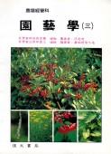 園藝學(三)