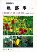 農藝學(二)