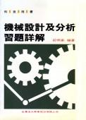 機械設計及分析習題詳解