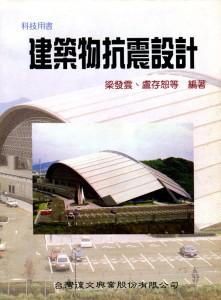 建築物抗震設計