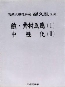 混凝土構造物的耐久性系列 鹼.骨材反應(Ⅰ)、中性化(Ⅱ)