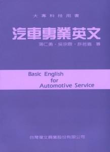 汽車專業英文