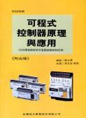 可程式控制器原理與應用(附光碟)