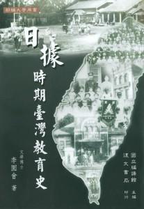 日據時期台灣教育史