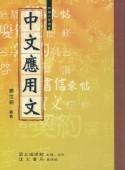 中文應用文