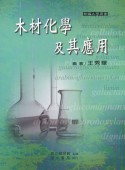 木材化學及其應用