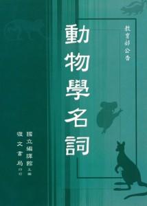 動物學名詞