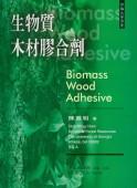 生物質木材膠合劑