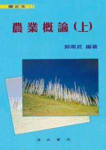 農業概論(上)