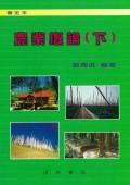 農業概論(下)