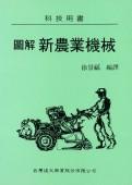圖解新農業機械