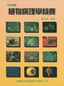 植物病理學精要
