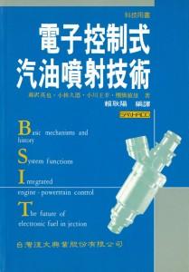 電子控制式汽油噴射技術