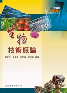 生物技術概論(98課綱)