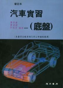 汽車實習(底盤)