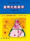 實用化粧品學(新增修訂版)