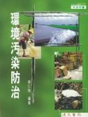 環境污染防治