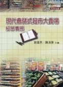 現代倉儲式超市大賣場經營實務