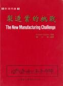 製造業的挑戰