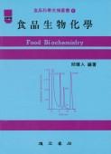食品生物化學