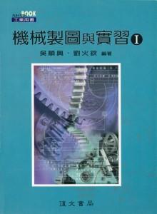 機械製圖與實習(Ⅰ)