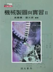 機械製圖與實習(Ⅱ)