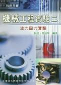 機械工程實驗(二)流力固力實驗