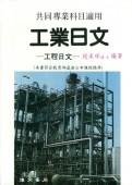 工業日文-工程日文