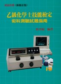 乙級化學士技能檢定術科測驗試題指南