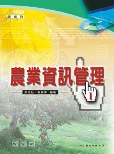 農業資訊管理 I (98課綱)
