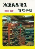 冷凍食品衛生管理手冊