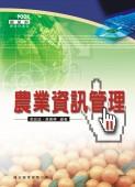 農業資訊管理 II (98課綱)