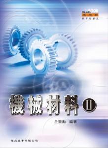 機械材料 II(98課綱)