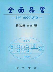全面品管-ISO 9000系列