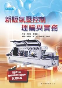 新版氣壓控制理論與實務(附106年氣壓乙級術科試題詳解)