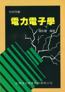 電力電子學