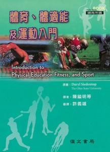 體育、體適能及運動入門