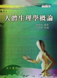 人體生理學概論