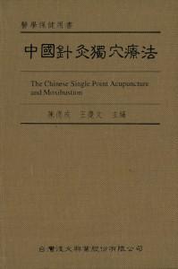 中國針灸獨穴療法