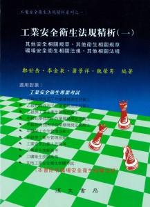 工業安全衛生法規精析(一)