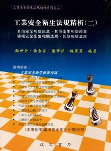 工業安全衛生法規精析(二)